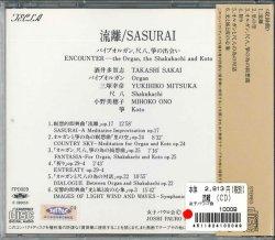 画像2: 流離/SASURAI [CD]