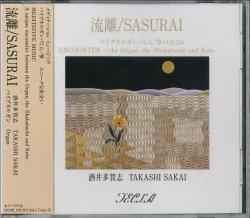画像1: 流離/SASURAI [CD]