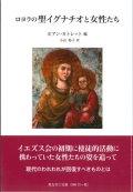 ロヨラの聖イグナチオと女性たち
