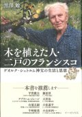 木を植えた人・二戸のフランシスコ  ゲオルク・シュトルム神父の生活と思想 ※お取り寄せ品