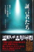 証言者たち 厳律シトー会アトラス修道院の七人の殉教者
