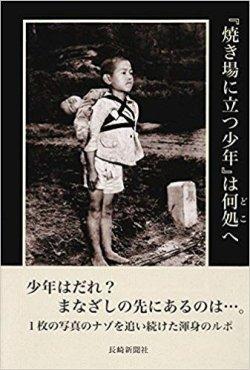 画像1: 『焼き場に立つ少年』は何処へ ※お取り寄せ品