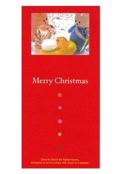 画像1: ★在庫限り★クリスマスカード ※返品不可商品