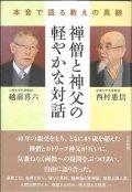 禅僧と神父の軽やかな対話  本音で語る教えの真髄