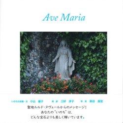 画像1: Ave Maria(アヴェ・マリア)