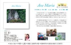 画像4: Ave Maria(アヴェ・マリア)