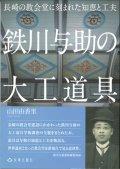 鉄川与助の大工道具 長崎の教会堂に刻まれた知恵と工夫