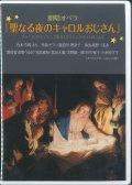 朗唱オペラ『聖なる夜のキャロルおじさん』  [DVD]