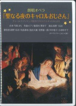 画像1: 朗唱オペラ『聖なる夜のキャロルおじさん』  [DVD]