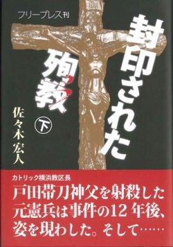 画像1: 封印された殉教(下)
