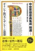 中世思想原典集成 精選1 ギリシア教父・ビザンティン思想 ※お取り寄せ品