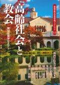 高齢社会と教会 関西学院大学神学部ブックレット11 ※お取り寄せ品