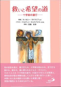 画像1: 救いと希望の道―十字架の道行―