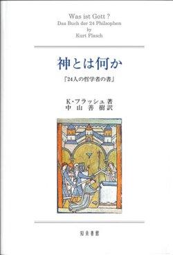 画像1: 神とは何か -『24人の哲学者の書』- ※お取り寄せ品
