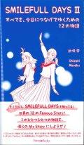 SMILEFULL DAYS 2 すべてを、今日につなげてゆくための12の物語 ※お取り寄せ品