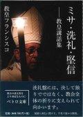 ミサ・洗礼・堅信――教皇講話集