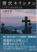 潜伏キリシタン 江戸時代の禁教政策と民衆  ※お取り寄せ品