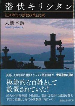 画像1: 潜伏キリシタン 江戸時代の禁教政策と民衆  ※お取り寄せ品