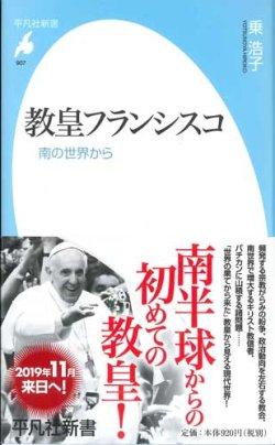 画像1: 教皇フランシスコ  南の世界から ※お取り寄せ品