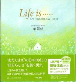 画像1: Life is…… 人生を彩る幸福のエッセンス ※お取り寄せ品