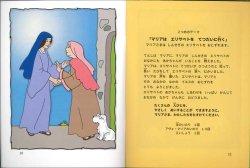 画像2: ロザリオの祈り