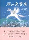 風の交響楽(シンフォニー)