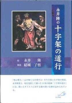 画像1: 永井隆の十字架の道行