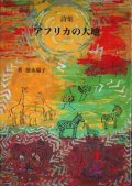 詩集 アフリカの大地