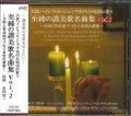 大阪ハインリッヒ・シュッツ室内合唱団が歌う 至純のア・カペラ讃美歌名曲集Vol.2  [CD]
