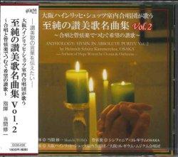 画像1: 大阪ハインリッヒ・シュッツ室内合唱団が歌う 至純のア・カペラ讃美歌名曲集Vol.2  [CD]