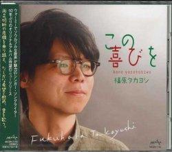 画像1: この喜びを  福原タカヨシ   [CD]
