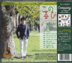 画像2: この喜びを  福原タカヨシ   [CD]