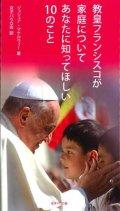 教皇フランシスコが家庭についてあなたに知ってほしい10のこと
