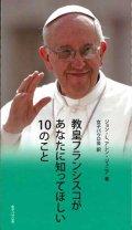 教皇フランシスコがあなたに知ってほしい10のこと