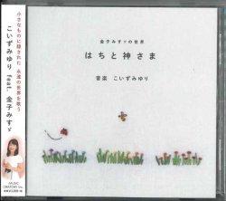 画像1: はちと神さま 金子みすゞの世界  こいずみゆり [CD]