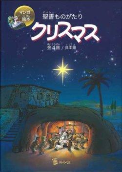 画像1: マンガ絵本 聖書ものがたり クリスマス