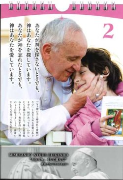 画像2: 日めくり 教皇フランシスコ 人生を導く喜びといつくしみのことば31