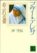 マザー・テレサ あふれる愛 ※お取り寄せ品