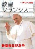 教皇フランシスコ 別冊「カトリック生活」 教皇来日記念号