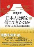 日本人は何を信じてきたのか クリスチャンのための比較宗教講座