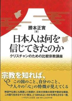 画像1: 日本人は何を信じてきたのか クリスチャンのための比較宗教講座