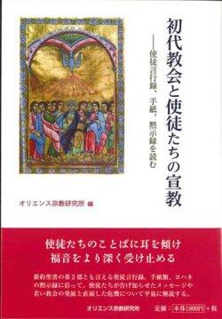 画像1: 初代教会と使徒たちの宣教 使徒言行録、手紙、黙示録を読む