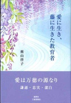 画像1: 愛に生き、藤に生きた教育者 ※お取り寄せ品