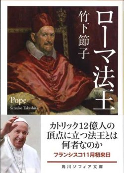 画像1: ローマ法王 ※お取り寄せ品