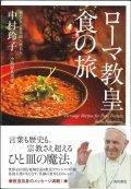 ローマ教皇 食の旅