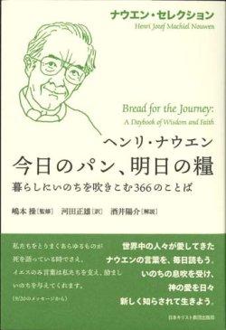画像1: ナウエン・セレクション 今日のパン、明日の糧 暮らしにいのちを吹きこむ366のことば ※お取り寄せ品