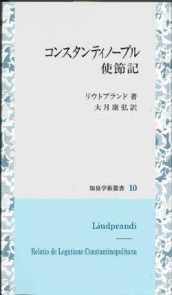 画像1: コンスタンティノープル使節記 知泉学術叢書10 ※お取り寄せ品