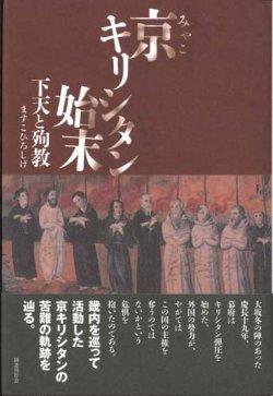 画像1: 京キリシタン始末 下天と殉教 ※お取り寄せ品