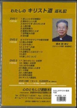 画像2: わたしのキリスト道 巡礼記  [DVD]