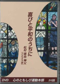 画像1: 喜びと平和のうちに  [DVD]